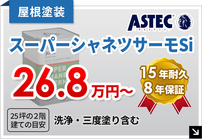 屋根遮熱塗料 アステックペイントスーパーシャネツサーモSi 26.8万円~ 洗浄 三度塗り含む