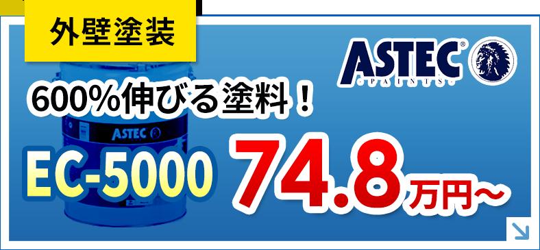 外壁塗装 600%伸びる塗料! アステックペイント EC-5000 74.8万円~