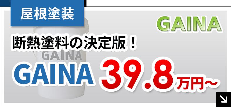 屋根塗装 断熱塗料の決定版!GAINA 39.8万円~
