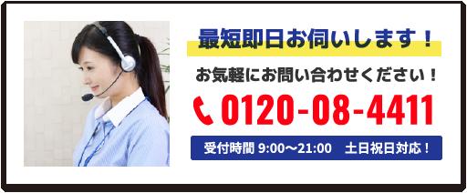 お客様専用お問い合わせダイヤル 0120-08-4411